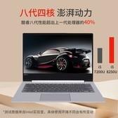 联想 小新 潮7000-14(i5 8250U/4GB/128GB+2TB) 银色