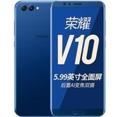 荣耀 V10全网通 高配版 6GB运行 移动联通电信4G手机 极光蓝 行货64GB