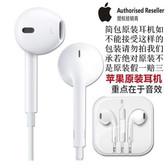 【apple专卖】苹果原装耳机EarPods拒绝山寨支持5/5S/6/6S/7保证原厂 苹果数据线