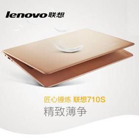 联想 IdeaPad 710S-13ISK(i5 7200U/4GB/256GB) 银色