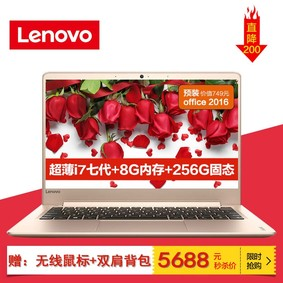 【Lenovo授权】联想 IdeaPad 710S-13ISK(i7 7500U/8GB/256GB) 金色i7 7500U/8GB/256GB